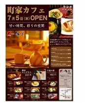 """2階""""町屋カフェ""""「鎌倉」"""