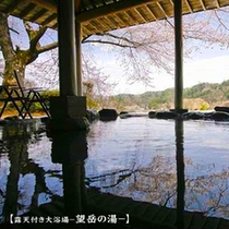 ●望岳の湯2