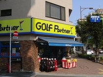 近隣ゴルフショップ