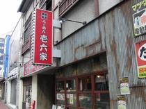 JR大森西口 お勧めラーメン店