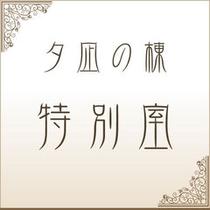 【夕凪の棟(特別室)】