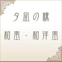 【夕凪の棟(和室・和洋室)】