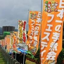 秋:日本一の芋煮会(9月)01