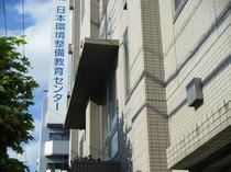 日本環境整備教育センター 徒歩5〜6分