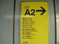 菊川駅 A2出口
