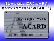 Aカード新規入会プラン