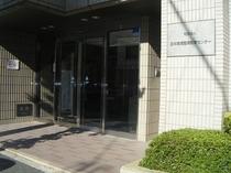 日本環境整備教育センター入口