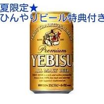 夏限定★ビール付プラン