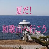夏休み限定プラン