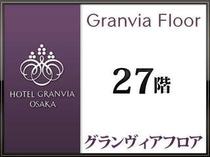 27階 グランヴィアフロア