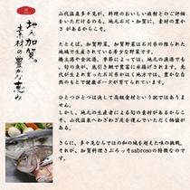 山代温泉多々見が、料理のおいしい旅館とのご評価 をいただけるのも、地元石川・加賀に、素材の豊かさ が