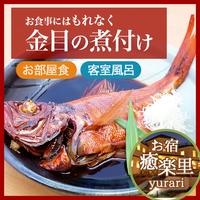 お宿 癒楽里〜yurari〜のイメージ