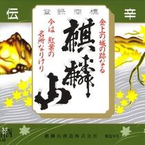 【新潟地酒付プラン】             コクとキレのすっきりした日本酒です。