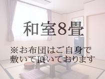 和室8畳(禁煙・喫煙あり)