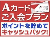 Aカード新規入会
