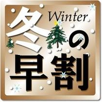 冬のお得なプラン〜♪ 寒い冬は、暖かくしてお出掛け〜♪