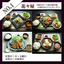 大人気!!やっぱり結城のお泊りは、夕食付いたプランでどうぞ!!!