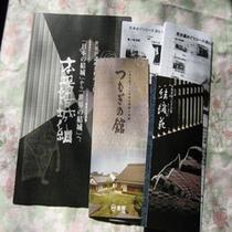 結城市内観光パンフレット。紬三代こころを受け継いで来た歴史があります。