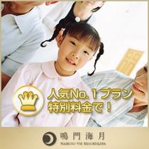 【アーリーサマキャンペーン】人気No.1プランを特別料金で!鳴門の海鮮うずしお会席【プール利用無料】