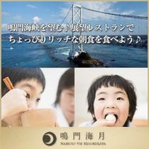 【1泊朝食】鳴門海峡を望む♪展望レストランでちょっぴりリッチな朝食を食べよう♪