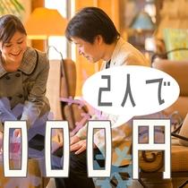 ■ふたり25000円■右