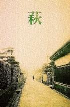 萩町並み(ポスター)