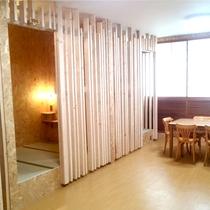 *大部屋をリニューアルして作られたドミトリータイプのお部屋。リーズナブルにご利用頂けます。