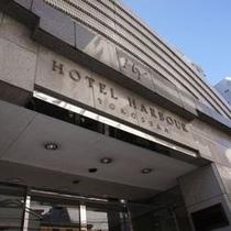 【外観】駅から近く、静なホテルです。スタッフが温かく皆様をお迎え致します。