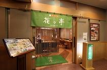 呑・食い処『花々亭』2012