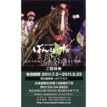 ばんえい競馬ナイトレース2011