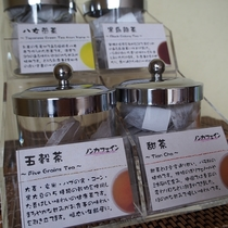 【朝食】健康茶