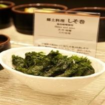 ◇仙台味噌のシソ巻き