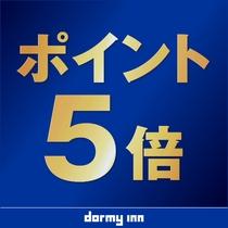 ◇ポイント5倍プラン