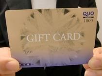お得な¥1000 QUOカード付 メンズプラン