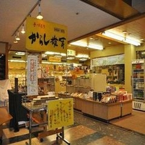1F売店(営業時間夜16:00〜22:00朝7:00〜10:00)