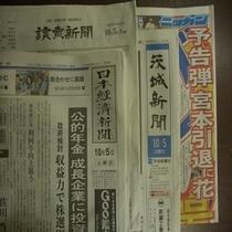 【朝刊】日経新聞・読売新聞・茨城新聞・日刊スポーツの新聞をロビーにご用意!!※閲覧用