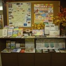 ロビーには観光パンフレットコーナーがございます。近隣レジャー施設などお調べ致します!