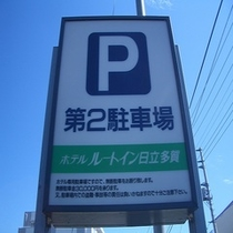 駐車場:隣接してる駐車場と第2駐車場がございます。