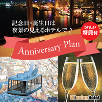 【記念日】特典付き☆アニバーサリープラン♪ スパークリングワイン&ロープウェイチケット付き!レイト可