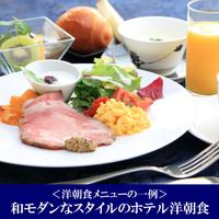 【7日前の予約限定】早めのご予約でお得に★先取りプラン《朝食付き》