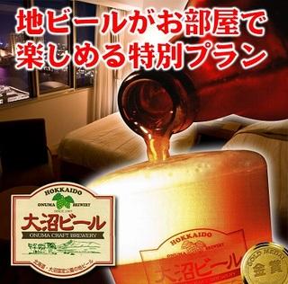 【北海道新幹線開業1周年記念】たくさんの感謝を込めて!地ビール2本付きゆったり素泊りプラン