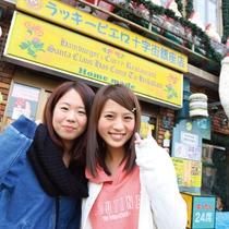 函館で人気のラッキーピエロも歩いてすぐそば♪