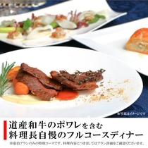 【1泊2食付】道産和牛のポワレを含むフルコースディナープラン★函館の夜景と共にお楽しみください★