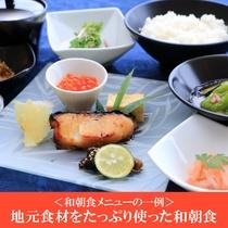 地元食材をたっぷり使った和朝食