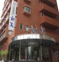 ホテル松美本館 画像