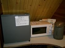 冷蔵庫、電子レンジ、お湯ポット