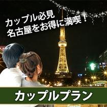 カップルで名古屋観光へ