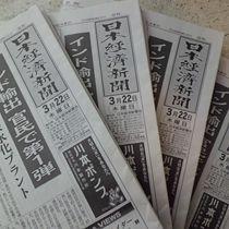 各種新聞紙(有料)☆フロントで販売しております。毎朝の情報収集にお役立てください