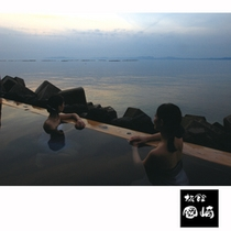 海上露天風呂・波の湯「茜」