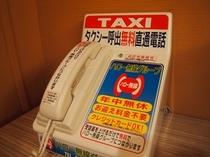 タクシー呼出直通電話
